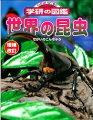 世界の昆虫増補改訂