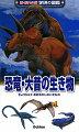 恐竜・大昔の生き物増補改訂版