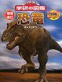 恐竜増補改訂