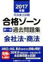 司法書士試験合格ゾーン択一式過去問題集会社法・商法(2017年版) [ 東京リーガルマインド ]