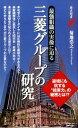 三菱グループの研究 最強組織の実像に迫る (歴史新書) 菊地浩之