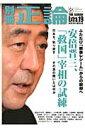 別冊正論(Extra.19) 安倍晋三、「救国」宰相の試練 (Nikko mook)