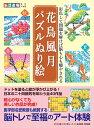 花鳥風月パズルぬり絵 脳トレBOOK (わかさ夢ムック 脳活道場スペシャル)...