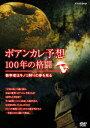ポアンカレ予想・100年の格闘〜数学者はキノコ狩りの夢を見る〜 [ (ドキュメンタリー) ]