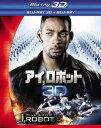 アイ,ロボット 3D・2Dブルーレイセット【Blu-ray】 [ ブリジット・モイナハン ]
