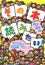 その本、読みたい!(高学年) 読みきかせ+ぷちブックトーク [ 村上淳子 ]