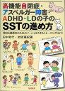 高機能自閉症・アスペルガー障害・ADHD・LDの子のSSTの進め方 [ 田中和代 ]