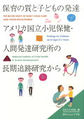 保育の質と子どもの発達アメリカ国立小児保健・人間発達研究所の長期追跡研究から