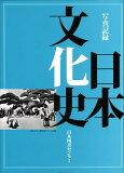 日本文化史 [ 近代日本文化研究会 ]