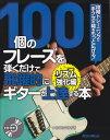 100個のフレーズを弾くだけで飛躍的にギターが上達する本(リズム強化編) [ いちむらまさき ]