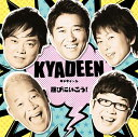 遊びにいこう!/記憶の影 (初回限定盤B CD+DVD) (KYADEEN盤) [ DEEN ]