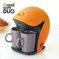 recolte GRAND KAFFE DUO Orange (グラン カフェ デュオ オレンジ)