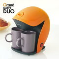 recolte GRAND KAFFE DUO Orange (����� ���ե� �ǥ奪 �����) GKD-1(OR)
