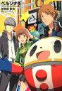 ペルソナ4(8) (電撃コミックス) ATLUS