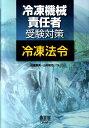 冷凍機械責任者受験対策冷凍法令 (License books...