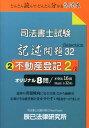 司法書士試験記述問題Selection32(2) どんどん読んで・どんどん分かる記述本 不動産登記 2