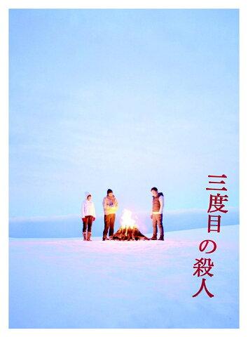 三度目の殺人 DVD スペシャルエディション [ 福山雅治 ]