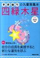 李家幽竹の九星別風水四緑木星(2012年版)