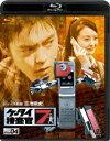 ケータイ捜査官7 File 04【Blu-ray】 [ 窪田正孝 ]