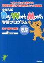 中学入試Day-Week-Month学習プログラム(算数「全範囲」) [ 学研教育出版 ]