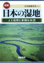 図説 日本の湿地 人と自然と多様な水辺 [ 日本湿地学会 ]