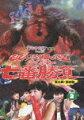 ももクロChan Presents ももいろクローバーZ 試練の七番勝負 Vol.2 第三戦・第四戦