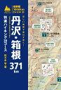 詳しい地図で迷わず歩く!丹沢・箱根371km 特選ハイキングコース30コース (首都圏1000kmト