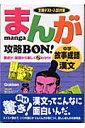 まんが攻略bon!(中学故事成語・漢文)