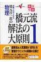 橋元流解法の大原則(1)新課程版