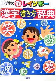 漢字 1年で習う漢字 : ... の新レインボー漢字書き方辞典