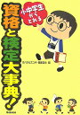 【送料無料】小中学生からとれる資格と検定大事典!