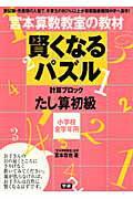 【2位】賢くなるパズル(たし算 初級)