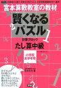 【送料無料】賢くなるパズル(たし算 中級)