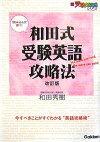 和田式受験英語攻略法改訂版