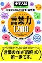 言葉力1200 [ 学習研究社 ]