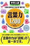 电力1200字[言葉力1200 [ 学習研究社 ]]