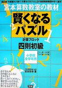 【3位】賢くなるパズル(四則 初級)