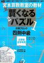 【送料無料】賢くなるパズル(四則 中級)