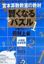 【送料無料】賢くなるパズル(四則 上級)