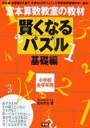【2位】賢くなるパズル(基礎編)