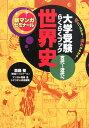 大学受験らくらくブック世界史(古代〜近代へ)