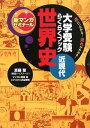 大学受験らくらくブック世界史(近現代)