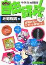 中学生の理科学研の自由研究(地球環境編)〔改訂版〕