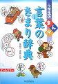 小学生のまんが言葉のきまり辞典