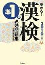 受かる!漢検準1級速効問題集(2010年版)