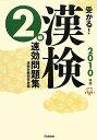 受かる!漢検2級速効問題集(2010年版)