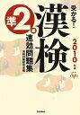 受かる!漢検準2級速効問題集(2010年版)