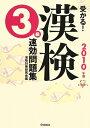 受かる!漢検3級速効問題集(2010年版)