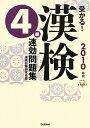 受かる!漢検4級速効問題集(2010年版)