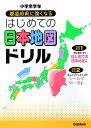 都道府県に強くなるはじめての日本地図ドリル